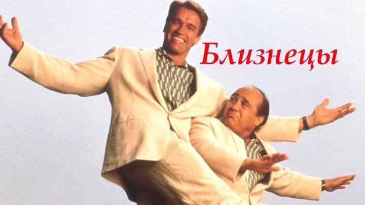 Близнецы [1988 г., комедия, DVDRip-AVC] AVO (А.Михалёв) Арнольд Шварценеггер, Дэнни ДеВито, Келли Престон, Хлоя Уэбб, Б.Бартлетт