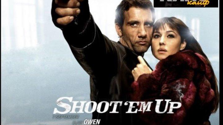 Пристрели их (2007) (Боевик) https://ok.ru/kinokayflu