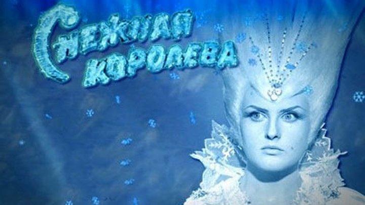 Снежная королева - (Сказка,Семейный) 1966 г СССР