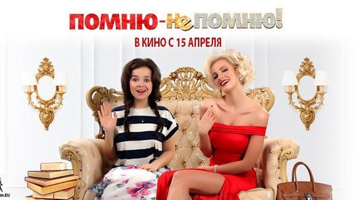 ПOMHЮ - HE ПOMHЮ ! 2016 HD+