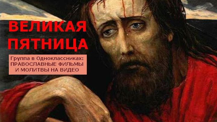 """ВЕЛИКАЯ ПЯТНИЦА. РАСПЯТИЕ ГОСПОДА ИИСУСА ХРИСТА. Передача """"Закон Божий"""""""