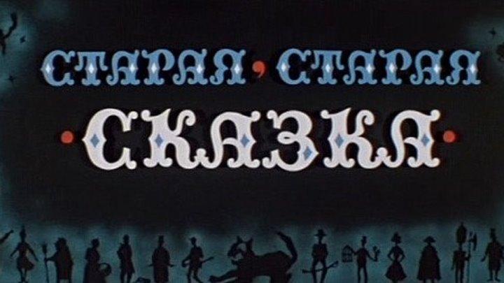 Старая старая сказка - (Семейный) 1968 г СССР