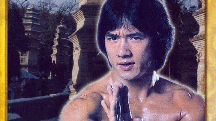 Бесстрашная гиена 1979 Канал Джеки Чан