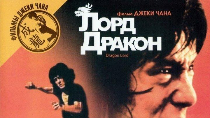 Лорд Дракон 1981 Канал Джеки Чан