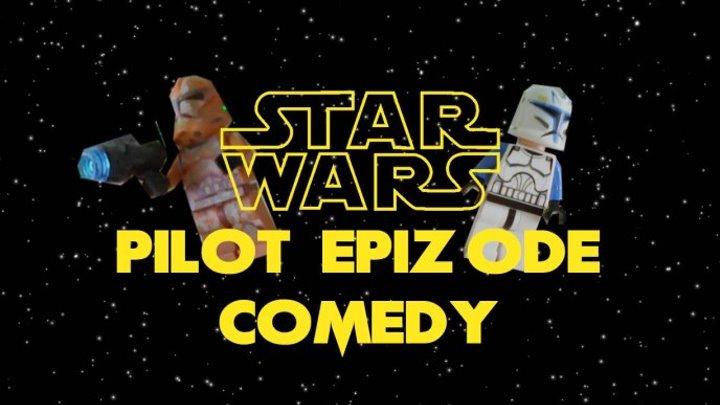 Звёздные войны Пилотный эпизод | Комедия на 27 апреля