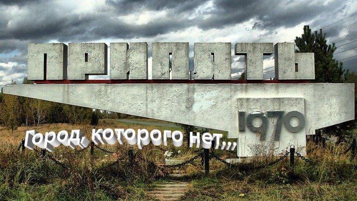 Игорь Корнелюк - Город, которого нет... (Припять)