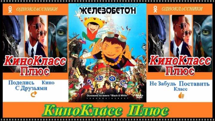Железобетон(HD-720)(2006)-мультфильм,анимэ,приключения...