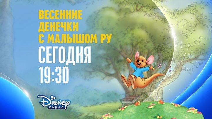 """""""Весенние денёчки с малышом Ру"""" на Канале Disney!"""