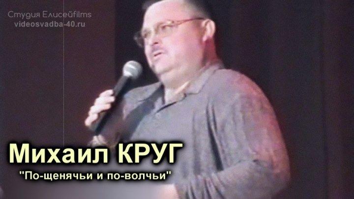 Михаил Круг - По-щенячьи и по-волчьи / 2001
