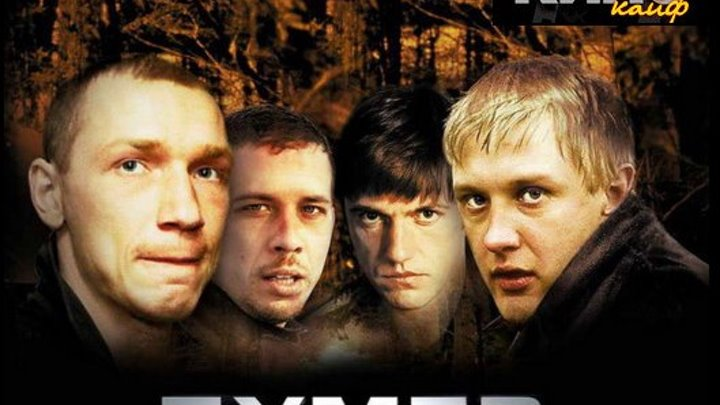 Бумер (фильм первый) - https://ok.ru/kinokayflu