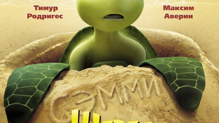 Шевили ластами - (Мультфильм,Семейный) 2010 г Франция,Бельгия,США