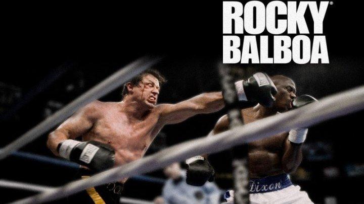 Рокки Бальбоа (2006) - Шестой фильм