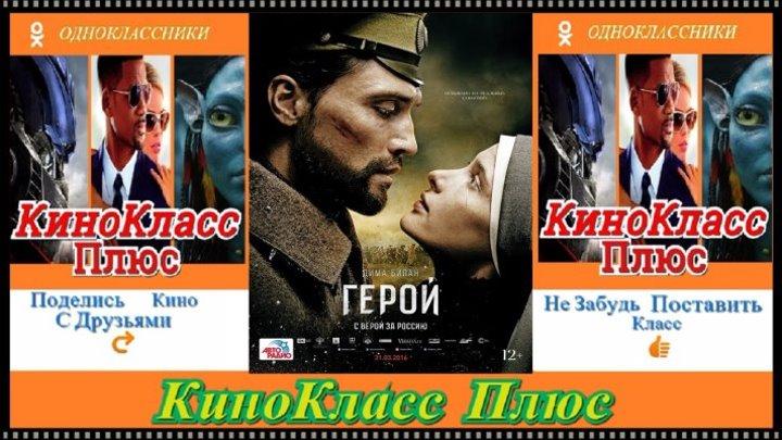 Герой(HD-720)(2016)-драма,военный...