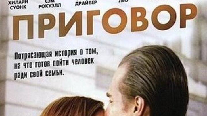 Самый Крутой Русский Фильм ''Приговор''Криминальная Драма фильмы онлайн 2015 Русские Фильмы