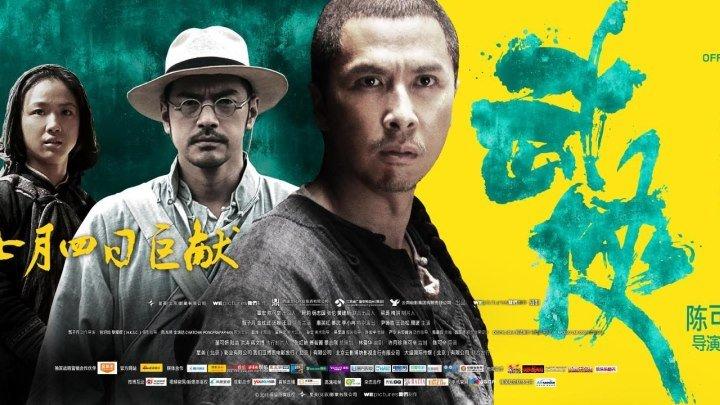 Меченосцы HD(драма, боевик)2011