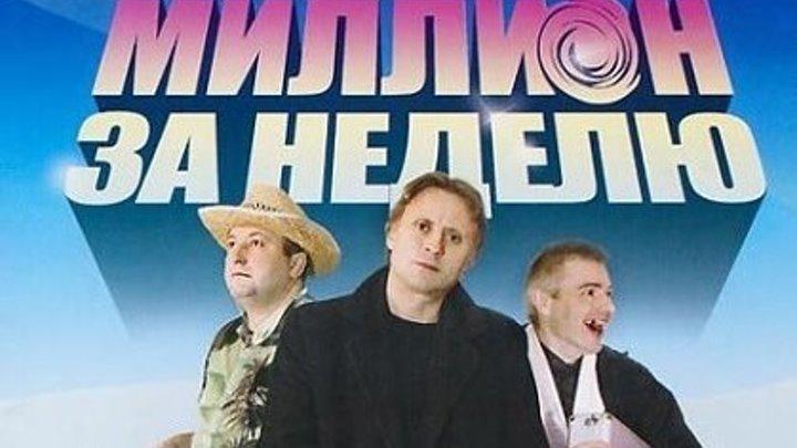 Русская комедия Миллион за неделю JCL Media, Российские комедии