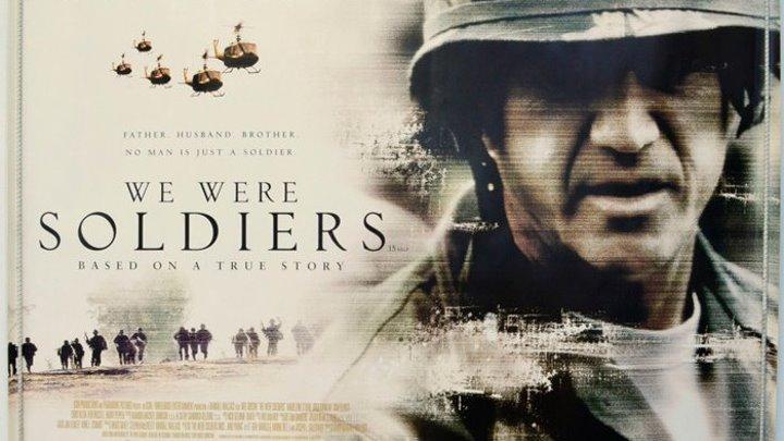 Мы были солдатами HD(Боевик, Исторический фильм, Военный фильм)2002 (16+)