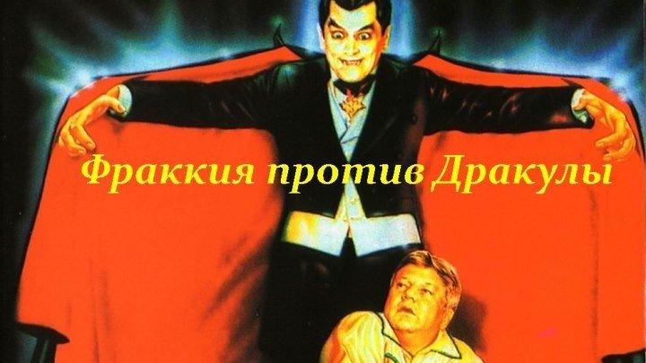 Фраккия против Дракулы (1985) ужасы, комедия, пародия DVDRip-AVC P2 Паоло Вилладжо, Эдмунд Пурдом, Жижи Редер, Ания Пьерони