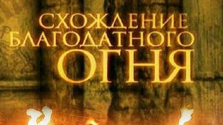 Закон Божий. Великая суббота. Схождение Благодатного Огня