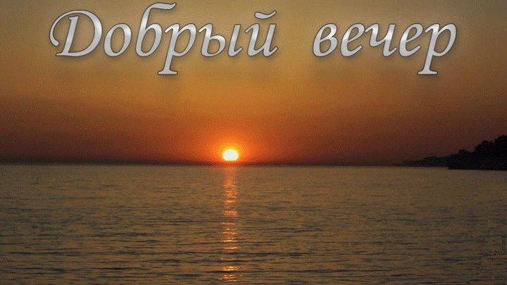 Всем доброго вечера и хорошего настроения! Э.Джанмирзоев – Черное море