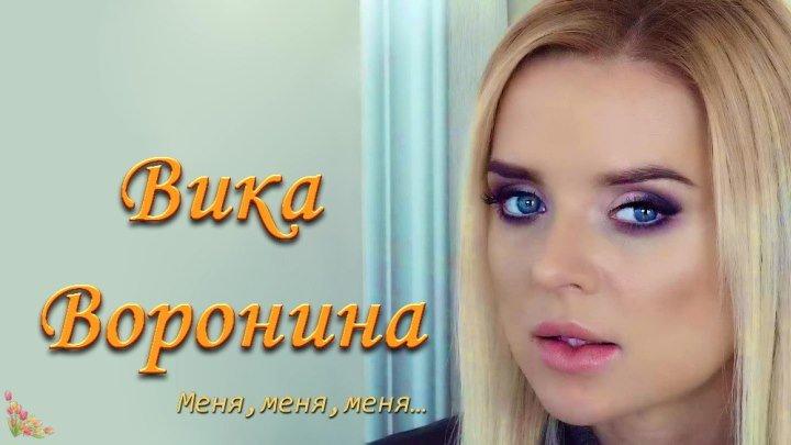 """💘 🎼 Вика Воронина """"Меня, меня, меня…"""" (HD1О8Ор) • клип"""