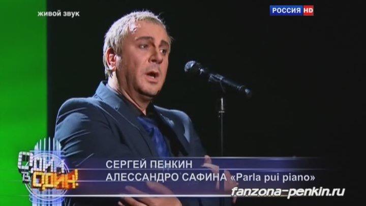 "12 выпуск в образе Алессандро Сафина ""Parla pui piano"" эфир:30.04.16"