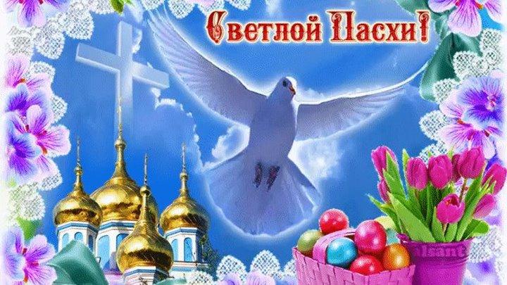 Великая Пасха — праздник всех православных. В столь праздничный день хочется пожелать добра здоровья, мира, процветания всем. Пусть каждый день ваш дом наполняется уютом, теплом, счастьем, благополучием. Дарите друг другу внимание и заботу, любовь и верность. С Праздником Светлой Пасхи!