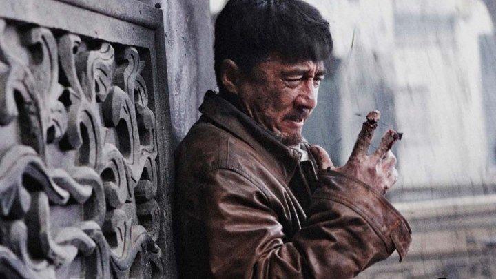 Падение последней империи (2011) - смотреть онлайн (в главный роле джеки чан)
