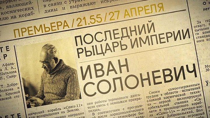 Последний рыцарь империи. Иван Солоневич