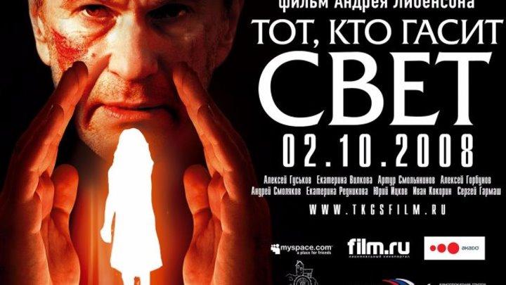 """Тот, кто гасит свет"" _ (2008) Триллер, драма, криминал, детектив."