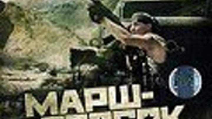 MAPШ-БPOCOK (боевик, драма, мелодрама, военный)