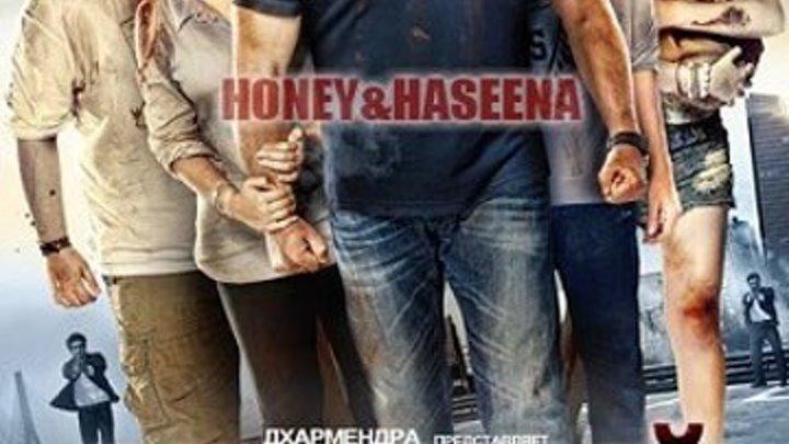 Раненый Возвращение Ghayal Once Again 2016 HoneyHaseena [Давид Петросян и Маргарита Сахно] Rus sub - 720x540