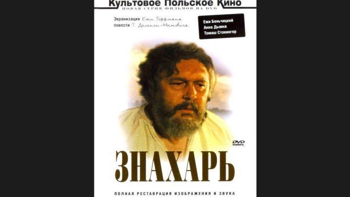"""""""Знахарь"""" _ (1981) Мелодрама,драма. (HDTV 720p.)"""
