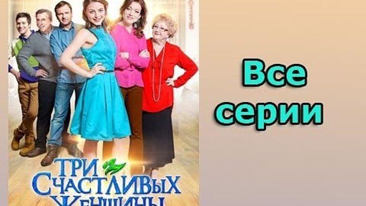 Три счастливых женщины - Лучшая семейная комедия года комедийная мелодрама
