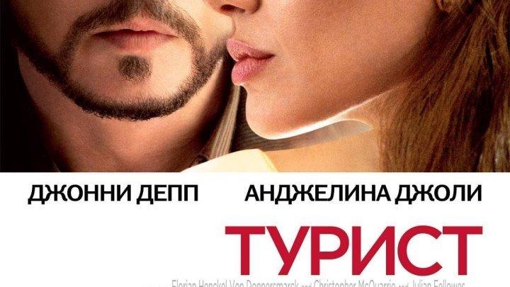 Турист (2010) фильм на русском
