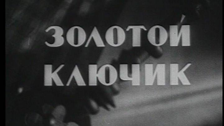 Золотой ключик - (Семейный) 1939 г СССР