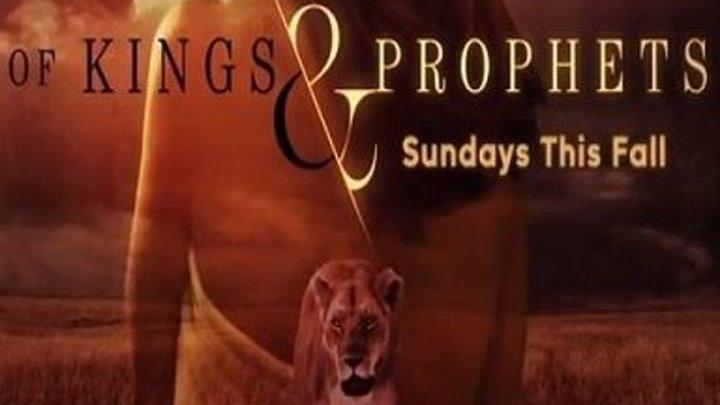 Цари и пророки. 2016 5 - серия. драма