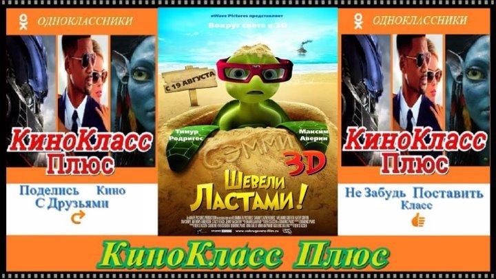 Шевели ластами(HD-720)(2010)-мультфильм,приключения,семейный...