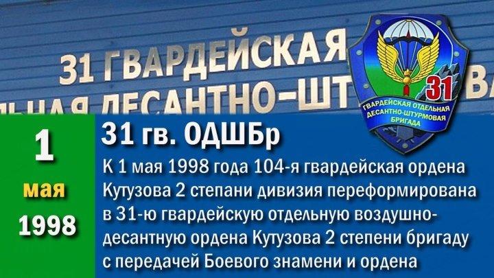 31-я отдельная гвардейская десантно-штурмовая Ордена Кутузова 2-й степени бригада. ГТРК Ульяновск.