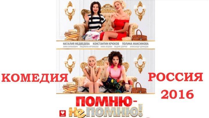 ПОМНЮ-НЕ ПОМНЮ!(2016).Россия.Комедия.Лицения HD 1080p.