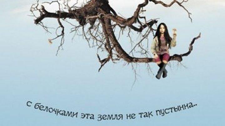 Страна приливов (режиссер Терри Гиллиам)