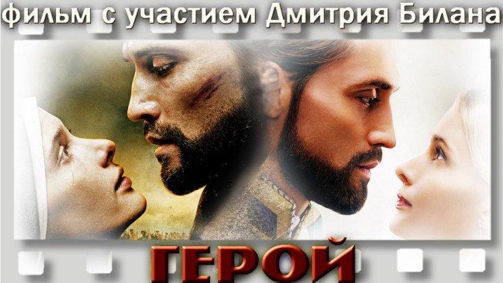 ★♥♫♥♫★Приятного просмотра - «ГЕРОЙ» - фильм с участием Дмитрия Билана★♥♫♥♫★