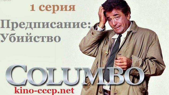 Коломбо: Рецепт убийства (1968)