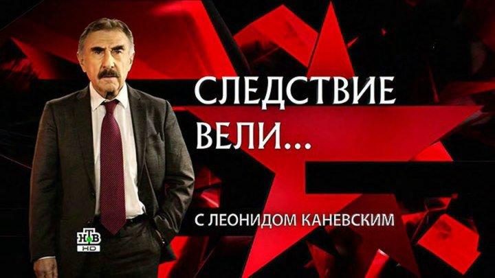 Следствие вели с Леонидом Каневским. 30. 04. 2016г.