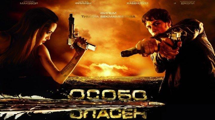 OCOБO OПACEH 2008