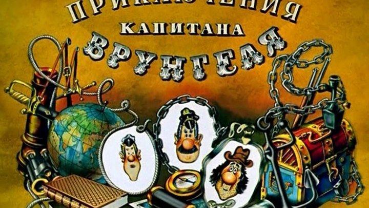 Приключения капитана Врунгеля - (Мультфиль,Семейный) 1-13 серии 1976-1979 г СССР