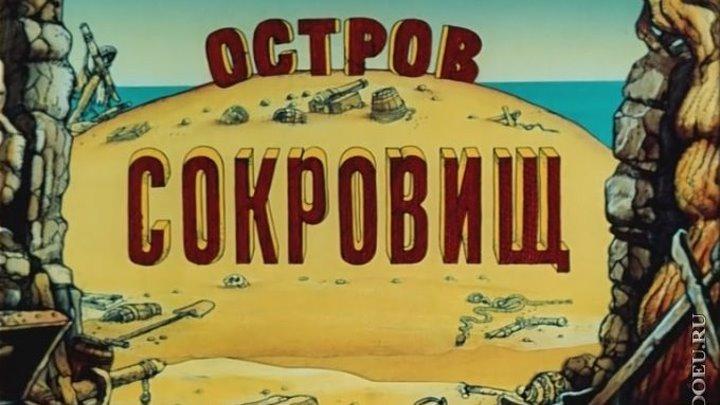 Остров сокровищ - (Мультфильм,Семейный) 1988 г СССР