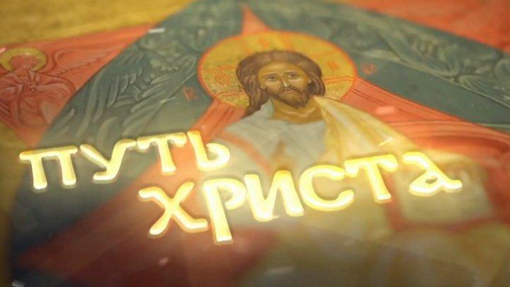 <<Путь Христа>>. Документальный фильм. Первый канал