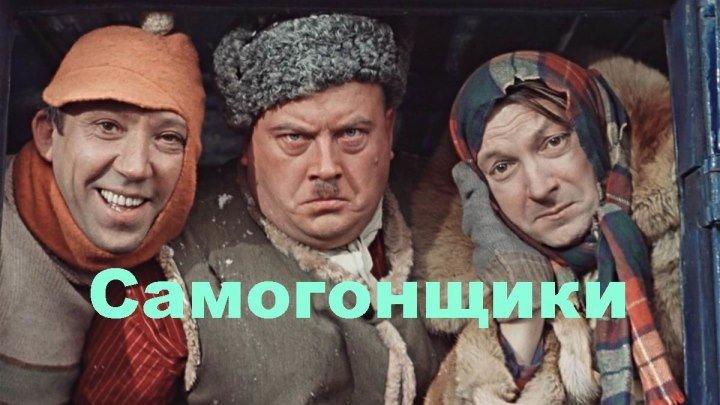Самогонщики (1962) короткометражка, комедия BDRip-AVC от R.G. HD-Films Евгений Моргунов, Георгий Вицин, Юрий Никулин