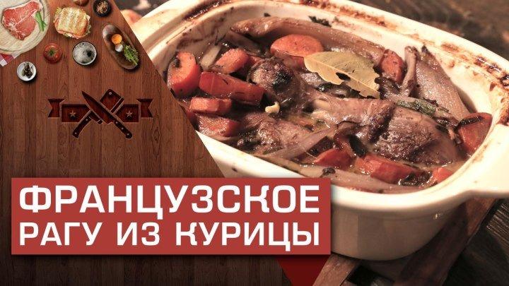 Пот-о-фе: французское рагу из курицы [Мужская кулинария]